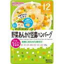 和光堂 グーグーキッチン野菜あんかけ豆腐ハンバーグ 80g