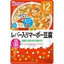 和光堂 グーグーキッチンレバー入りマーボー豆腐 80g