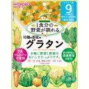 和光堂 1食分の野菜が摂れるグーグーキッチン10種の野菜のグラタン 100g