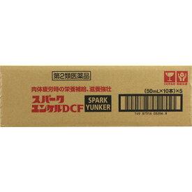 【第2類医薬品】佐藤製薬 スパークユンケルDCF 50ml×50本