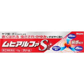 【第(2)類医薬品】池田模範堂 ムヒアルファSII 15g