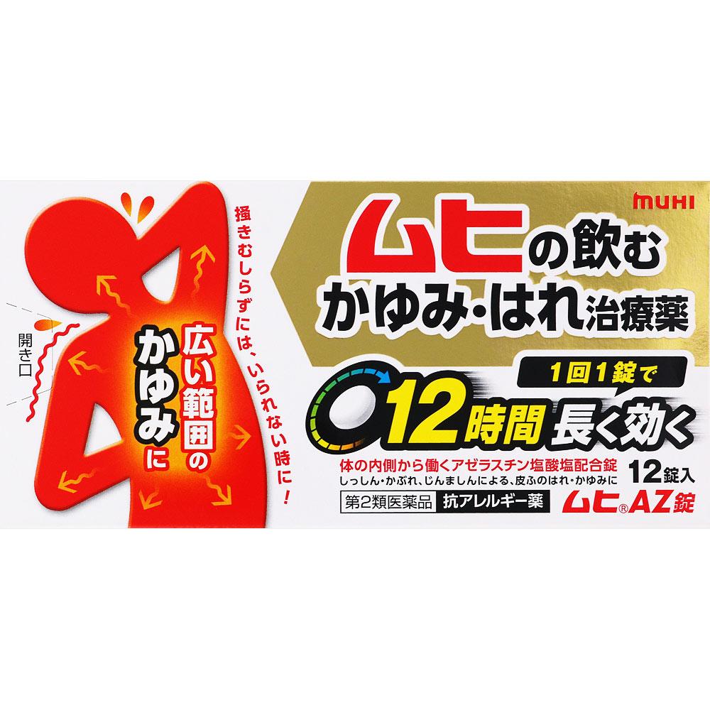 【第2類医薬品】池田模範堂 ムヒAZ錠 12錠