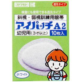 川本産業 アイパッチ A2 ホワイト