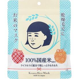 石澤研究所 毛穴撫子 お米のマスク 10枚入