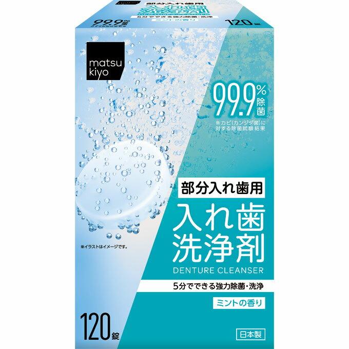 ライオンケミカル matsukiyo 酵素入り部分入れ歯洗浄剤 120錠