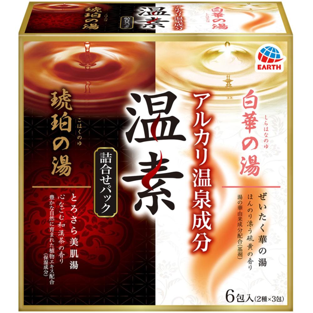 アース製薬 温素 琥珀の湯&白華の湯 詰合せパック 6包 (医薬部外品)
