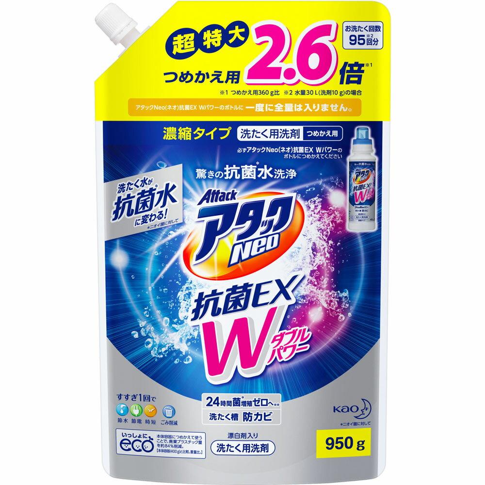 花王 アタックNeo抗菌EXWパワーつめかえ用 950G
