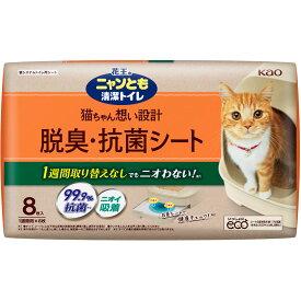 花王 ニャンとも清潔トイレ 脱臭・抗菌シート 8マイ