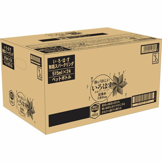 日本コカ・コーラ い・ろ・は・す無糖スパークリングケース 515ml×24