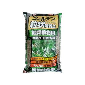 アイリスオーヤマ ゴールデン粒状培養土 観葉植物用 14L