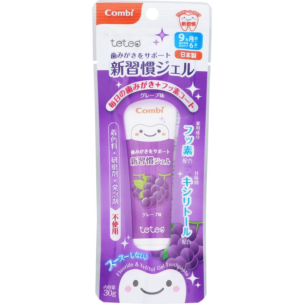 コンビ テテオ歯みがきサポート新習慣ジェルグレープ味 グレープ