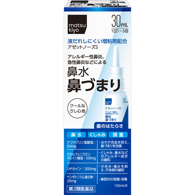 【第2類医薬品】日新薬品工業 matsukiyo アゼットノーズS 30mL【point】