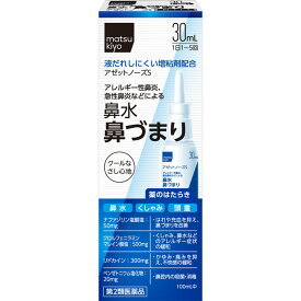 【第2類医薬品】matsukiyo アゼットノーズS 30mL