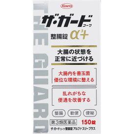 【第3類医薬品】興和 ザ・ガードコーワ整腸錠α3+ 150錠