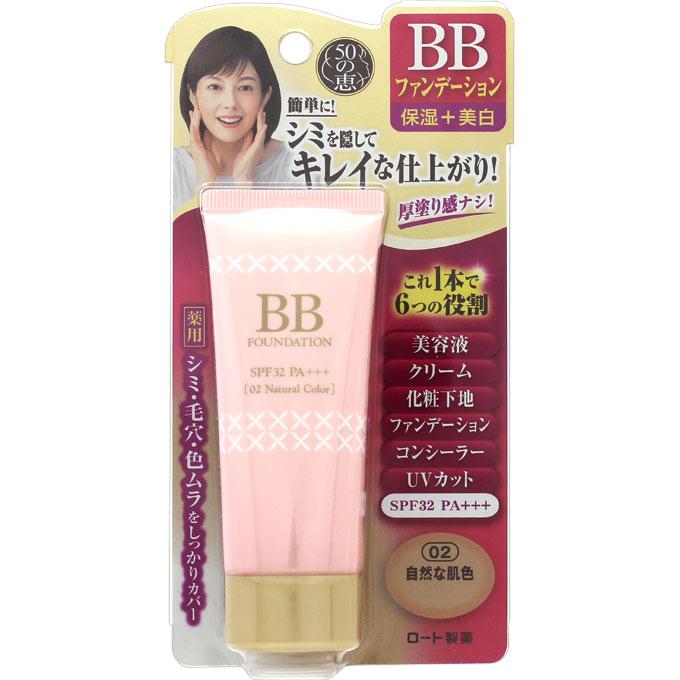 50の恵薬用ホワイトBBファンデーション02自然な肌色 45g (医薬部外品)