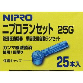 ニプロ ランセット 25本