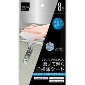 matsukiyo 磨いてお掃除シートクレンジング 8枚入り