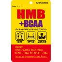 ミヤマ漢方製薬 HMB+BCAA 120粒