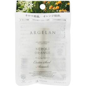 アルジェラン オイルリップS ネロリ&オレンジ 4g【point】