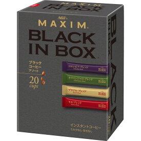 味の素AGF マキシム ブラックインボックス アソート 2gx20