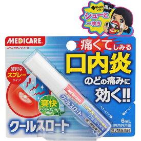 【第3類医薬品】森下仁丹 メディケア クールスロート 6ml