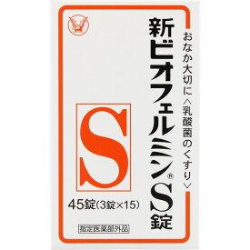 大正製薬 新ビオフェルミンS 45錠 (医薬部外品)
