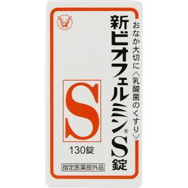 大正製薬 新ビオフェルミンS 130錠 (医薬部外品)
