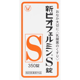 大正製薬 新ビオフェルミンS 350錠 (医薬部外品)