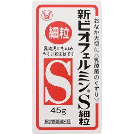 大正製薬 新ビオフェルミンS細粒 45g (医薬部外品)