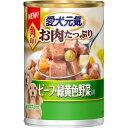 ユニ・チャームペットケア 愛犬元気 缶 角切り ビーフ・緑黄色野菜入り 375g