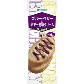 アヲハタ ヴェルデ ブルーベリー&バター風味クリーム 13g×4