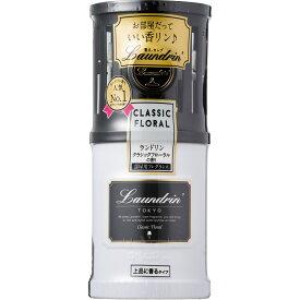 パネス ランドリン 部屋用フレグランス クラシックフローラルの香り 220ml