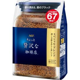 味の素AGF マキシム ちょっと贅沢な珈琲店 スペシャル・ブレンド袋 135g