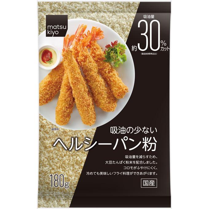 国分 matsukiyo 吸油の少ないヘルシーパン粉 180G