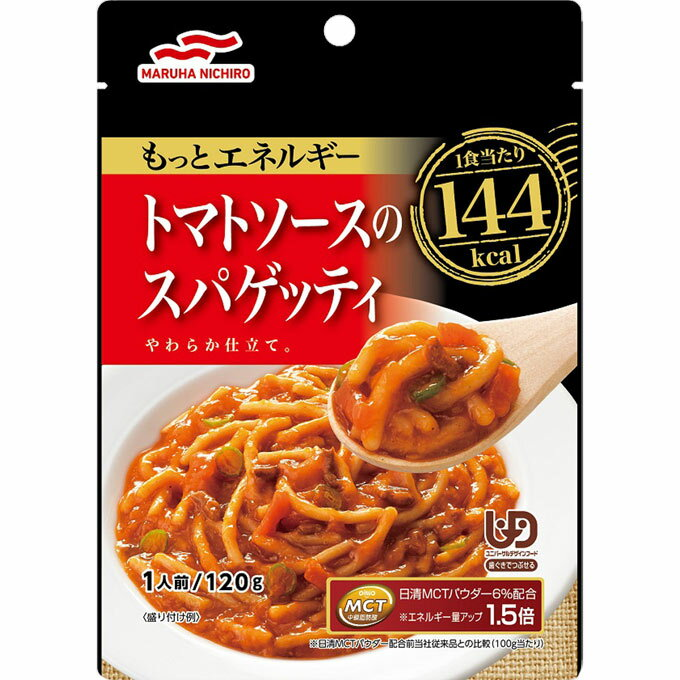 マルハニチロ もっとエネルギー トマトソースのスパゲッティ 120g
