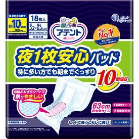 大王製紙 アテント 夜1枚安心パッド 特に多い方でも朝までぐっすり 10回吸収 18枚