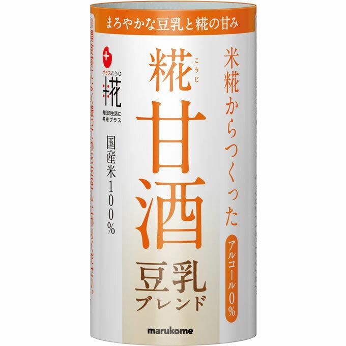 マルコメ プラス糀 甘酒 豆乳ブレンド 125ml