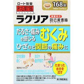 【第2類医薬品】ロート製薬 和漢箋 ラクリア 168錠