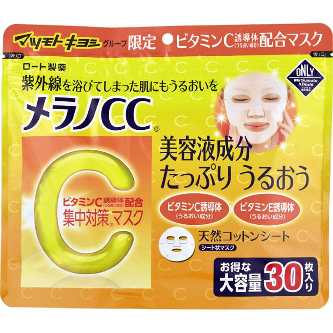 ロート製薬 メラノCC 集中対策マスク 大容量 30枚