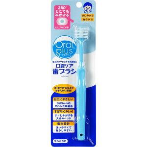 和光堂 オーラルプラス 口腔ケア歯ブラシ 1本