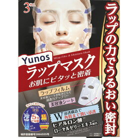 ユノス ユノス ラップマスク 3枚