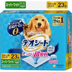 ユニ・チャームペットケア デオシート しっかり超吸収無香消臭タイプ スーパーワイド 23枚
