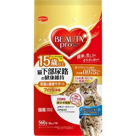 日本ペットフード ビューティープロ キャット 猫下部尿路の健康維持 15歳以上 560g