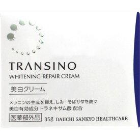 第一三共ヘルスケア トランシーノ 薬用ホワイトニングリペアクリーム 35g (医薬部外品)【point】