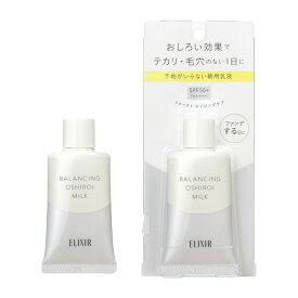 【メール便送料無料】【資生堂】エリクシール ルフレバランシング おしろいミルク