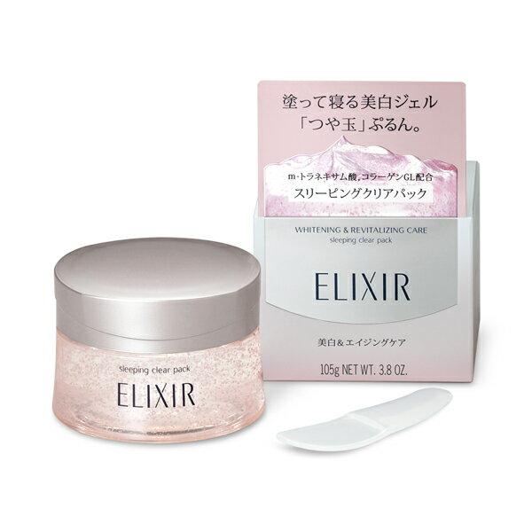 【資生堂】エリクシール ホワイトスリーピングクリアパック C