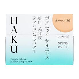 【資生堂】HAKUボタニック サイエンス 薬用 美容液クッションコンパクト オークル20 (レフィル)