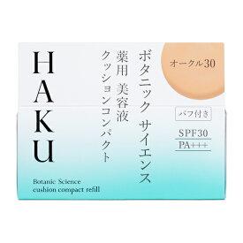 【資生堂】HAKUボタニック サイエンス 薬用 美容液クッションコンパクト オークル30 (レフィル)
