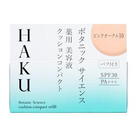 【資生堂】HAKUボタニック サイエンス 薬用 美容液クッションコンパクト ピンクオークル10 (レフィル)