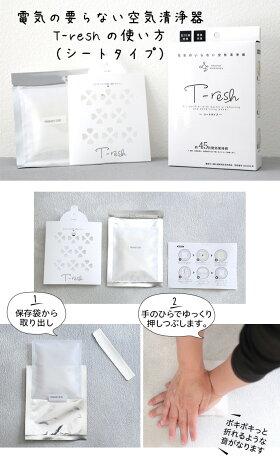 空間除菌T-resh(Tレッシュ)ゴミ箱用